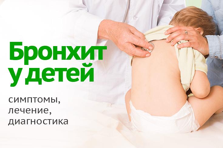 ребенка обследует педиатр